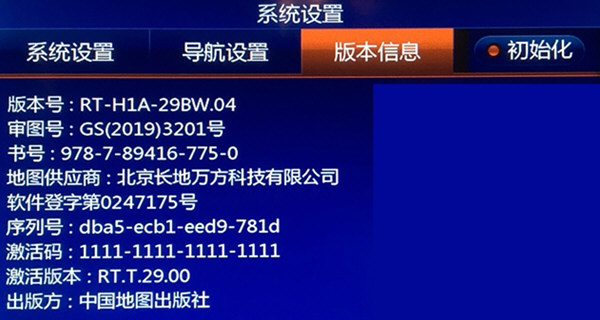 道道通2020夏季高配版RT-H1A-29BW.04懒人包