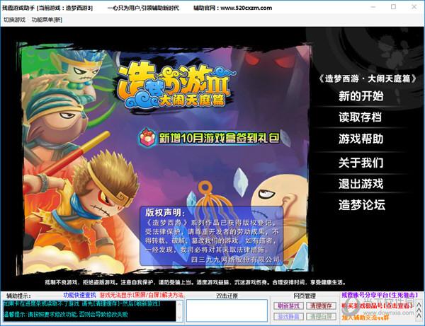 残霞造梦西游3修改器最新版