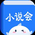 小说会 V1.0.2 安卓版