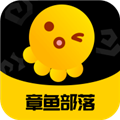 章鱼部落 V1.1.5 安卓版