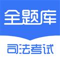 司法考试全题库 V1.0.3 安卓版