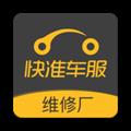 快准车服维修厂 V2.1.4 安卓版