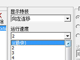LedshowTW2013怎么设置滚动字的速度 这个操作请了解