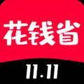 花钱省 V1.3.44 安卓版