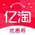 亿淘优惠券 V2.0.1 安卓版