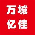 万城亿佳 V3.3.71 安卓版