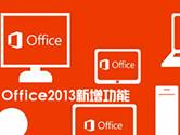 Office2010和2013哪个好用 Office2013和Office2010的区别