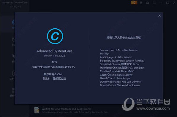 Advanced SystemCare14永久激活码版