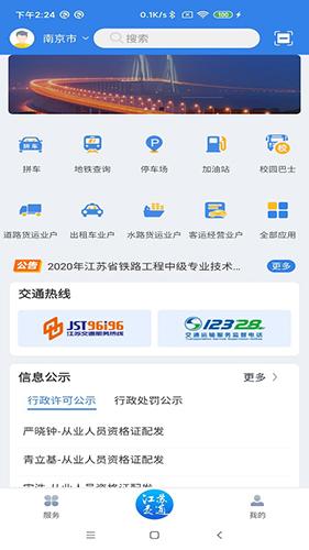 江苏交通云 V1.5.9 安卓版截图1