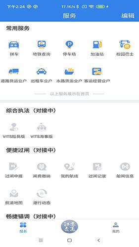 江苏交通云 V1.5.9 安卓版截图3
