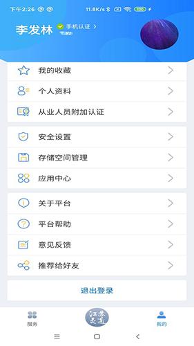 江苏交通云 V1.5.9 安卓版截图2
