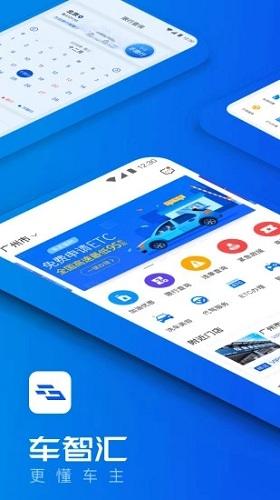 车智汇 V9.0.2 安卓最新版截图1