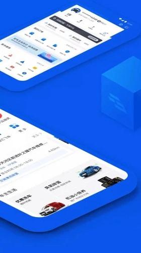车智汇 V9.0.2 安卓最新版截图2