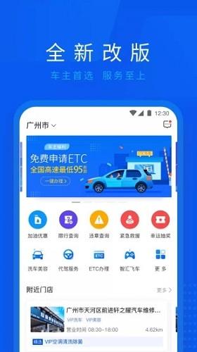 车智汇 V9.0.2 安卓最新版截图5