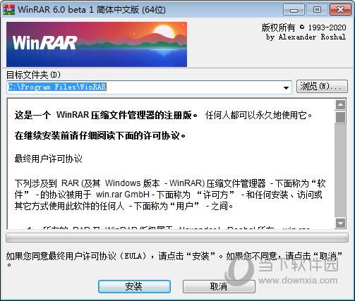 WinRar6.00破解版