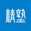 精塾学院 V2.0.9 安卓版