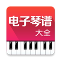 电子琴谱大全 V4.1 安卓版