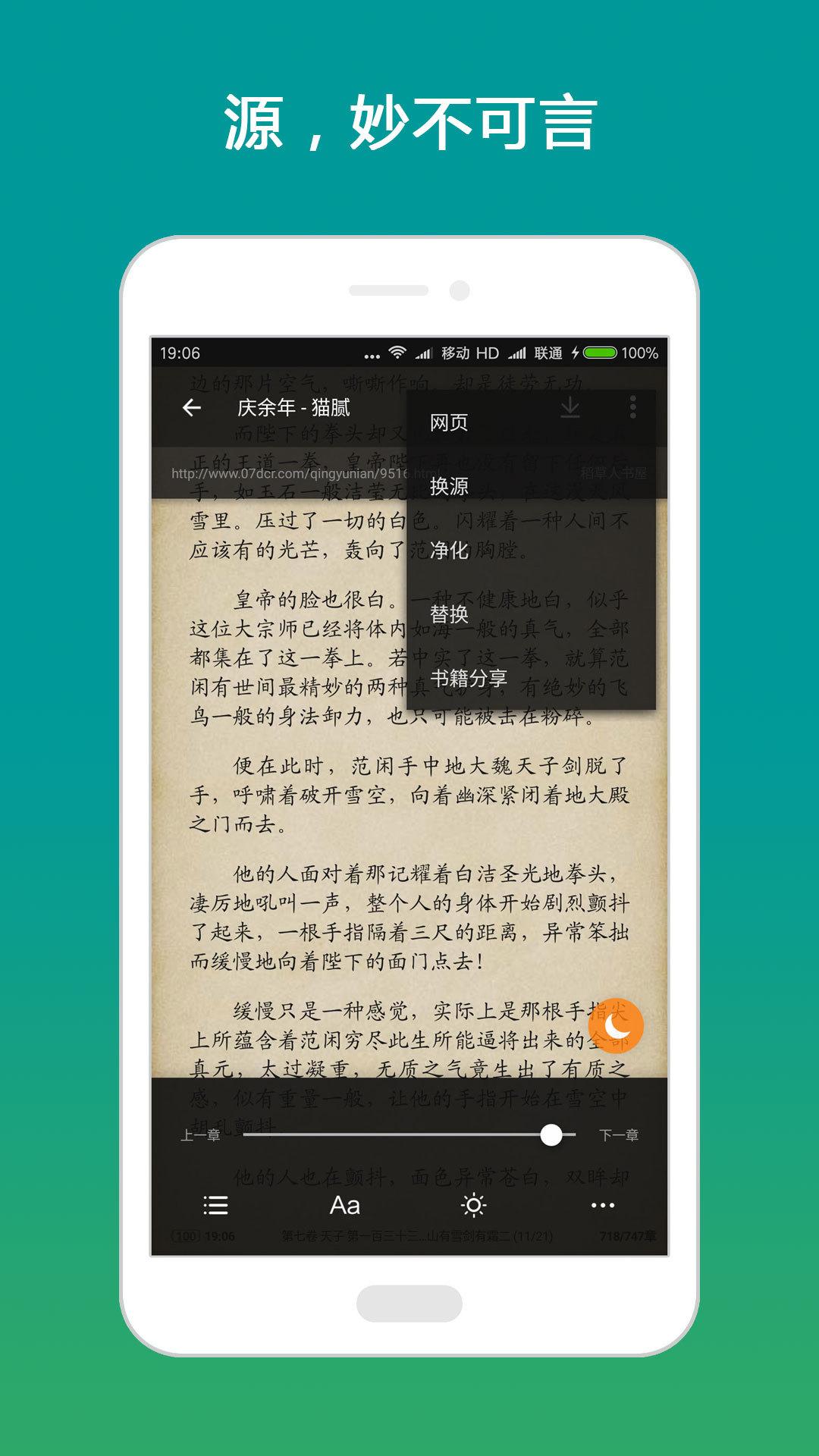 搜书大师 V22.7 安卓SVIP版截图4