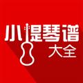 小提琴谱大全 V3.1 安卓版