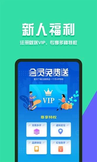 分身有术Pro吾爱破解版 V3.28.0 安卓永久会员VIP版截图4