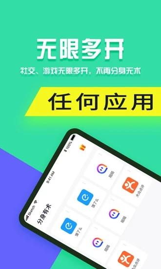 分身有术Pro吾爱破解版 V3.28.0 安卓永久会员VIP版截图3