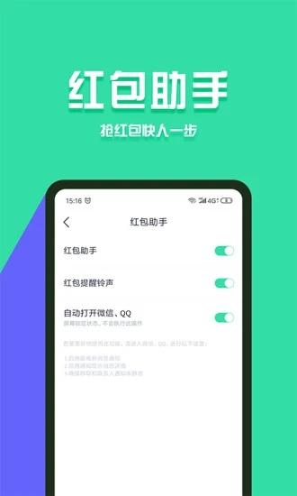 分身有术Pro吾爱破解版 V3.28.0 安卓永久会员VIP版截图5