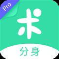 分身有术Pro吾爱破解版 V3.28.0 安卓永久会员VIP版
