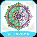 paint数字填色书 V1.0 安卓版
