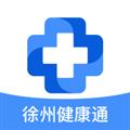 徐州健康通 V5.13.2 官方安卓版