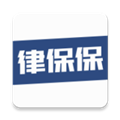 律保保 V1.4 安卓版