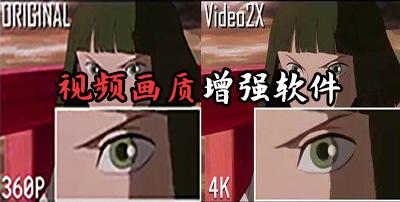 视频画质增强软件
