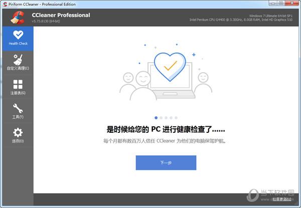 CCleaner Professional破解版