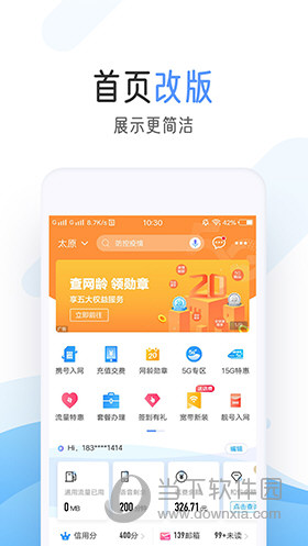 中国移动手机客户端