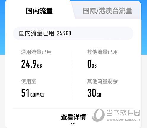 中国移动流量详情