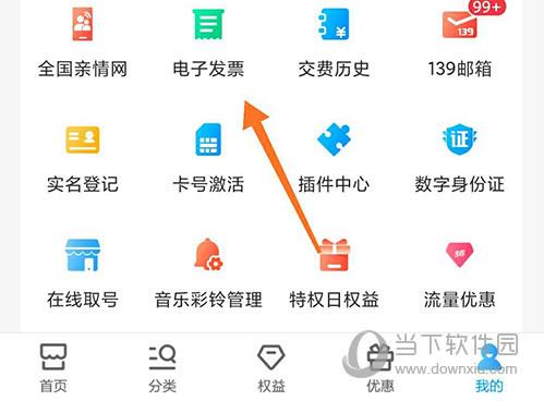 中国移动电子发票