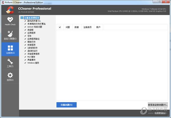 CCleaner中文版32位