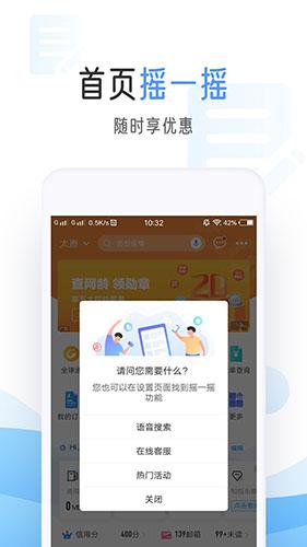 中国移动手机营业厅 V6.4.0 安卓最新版截图3