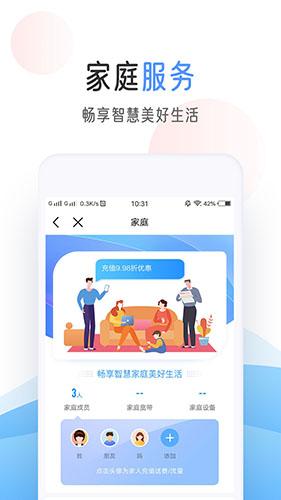 中国移动手机营业厅 V6.4.0 安卓最新版截图2