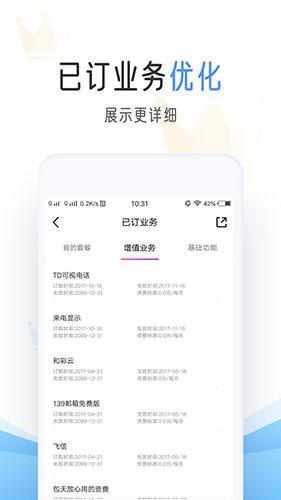 中国移动手机营业厅 V6.4.0 安卓最新版截图1