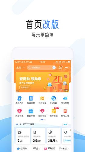 中国移动手机营业厅 V6.4.0 安卓最新版截图5