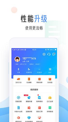 中国移动手机营业厅 V6.4.0 安卓最新版截图4