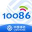 10086网上营业厅
