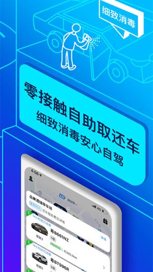 联动云租车 V5.3.0 安卓最新版截图2
