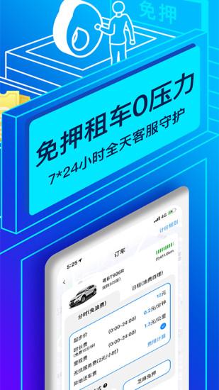 联动云租车 V5.3.0 安卓最新版截图4