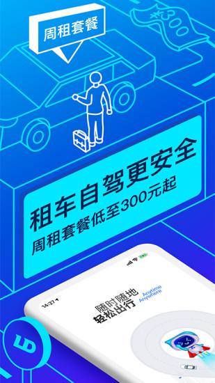 联动云租车 V5.3.0 安卓最新版截图1