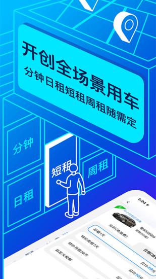 联动云租车 V5.3.0 安卓最新版截图5