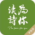 为你读诗Pro V1.2.3 安卓版