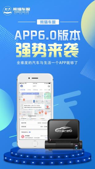 熊猫车服 V6.0.7 安卓版截图1