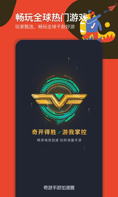 奇游手游加速器 V2.5.0 安卓最新版截图3