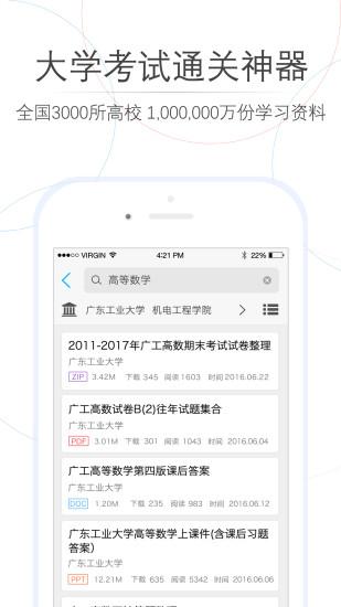 师兄帮帮 V4.1.0 安卓版截图1